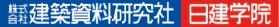 株式会社建築資料研究社 日建学院